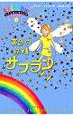 【中古】黄色の妖精(フェアリー)...