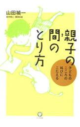 【中古】親子の間のとり方 / 山田禎一