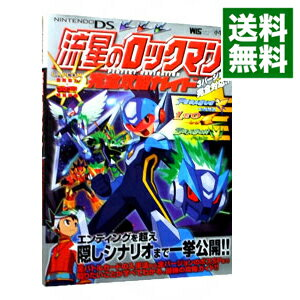 【中古】流星のロックマン完全攻略ガイド / 小学館