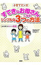 【中古】【全品5倍!4/20限定】すてきなお母さんになるシンプルな3つの方法 / 近藤千恵