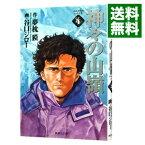【中古】神々の山嶺 4/ 谷口ジロー