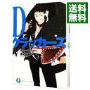 【中古】Dクラッカーズ(5)−追...