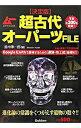 【中古】超古代オーパーツFILE...