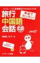 【中古】旅行中国語会話 / 郭海燕