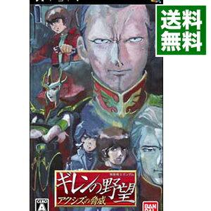 【中古】PSP 機動戦士ガンダム ギレンの野望 アクシズの脅威