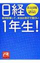 【中古】日経1年生!−経済記事って、本当は身近で面白い− / 長谷部瞳/「日経1年生!」製作委員会