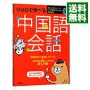 【中古】ひとりで学べる中国語会話 【2CD付】/ 川原祥史