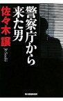 【中古】警察庁から来た男 (道警シリーズ2) / 佐々木譲