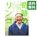 【中古】【全品10倍!10/25限定】奇跡のリンゴ / 石川拓治