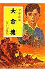 【中古】大金塊 / 江戸川乱歩