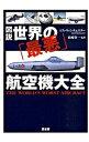 【中古】図説世界の「最悪」航空機...