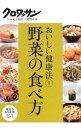 【中古】野菜の食べ方 / マガジ...