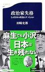 【中古】政治家失格 なぜ日本の政治はダメなのか / 田崎史郎