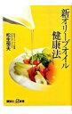 【中古】新オリーブオイル健康法 ...