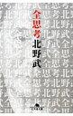 【中古】全思考 / 北野武