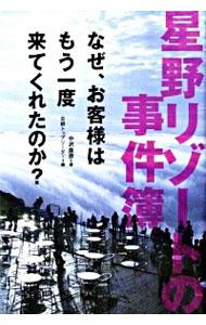 【中古】星野リゾートの事件簿 / 中沢康彦