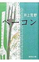 【中古】ベーコン / 井上荒野