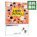 【中古】トモダチコレクション /...