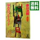 【中古】柿色のベビーベッド (杉原爽香36歳の秋) / 赤川次郎