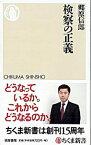 【中古】【全品10倍!10/5限定】検察の正義 / 郷原信郎