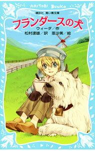 【中古】フランダースの犬 / Ouida
