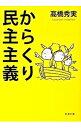 【中古】からくり民主主義 / 高橋秀実