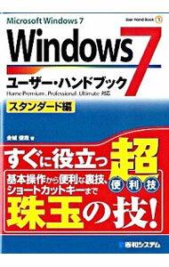 【中古】Windows7ユーザー・ハンドブック スタンダード編 / 金城俊哉