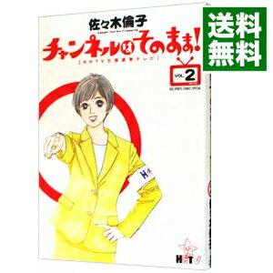 【中古】チャンネルはそのまま! 2/ 佐々木倫子
