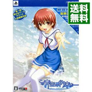 【中古】PSP この青空に約束を−てのひらのらくえん− 初回限定版 【CD3枚・ネックストラップ付】/