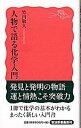 ネットオフ 送料がお得店で買える「【中古】【全品10倍!4/15限定】人物で語る化学入門 / 竹内敬人」の画像です。価格は430円になります。