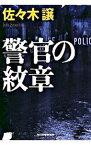 【中古】警官の紋章 (道警シリーズ3) / 佐々木譲