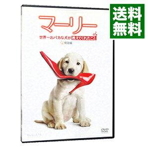 【中古】マーリー 世界一おバカな犬が教えてくれたこと 特別編 / デヴィッド・フランケル【監督】