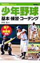 【中古】少年野球基本・練習・コーチング / 伊東勤