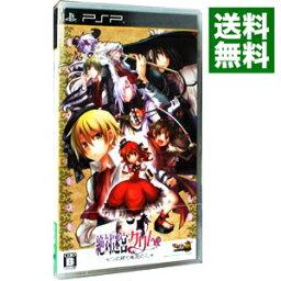 【中古】PSP 絶対迷宮グリム 七つの鍵と楽園の乙女