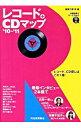 【中古】レコード+CDマップ '10-'11 / 編集工房球