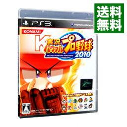 【中古】PS3 実況パワフルプロ野球 2010