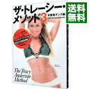 【中古】ザ・トレーシー・メソッド3−有酸素ダンス編− 【DVD付】/ トレーシー・アンダーソン