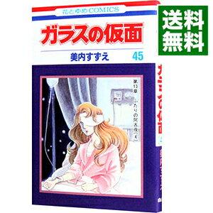 少女, 白泉社 花とゆめC  45