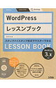 【中古】WordPressレッス...