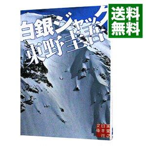 【中古】白銀ジャック(スキー場シリーズ1) / 東野圭吾