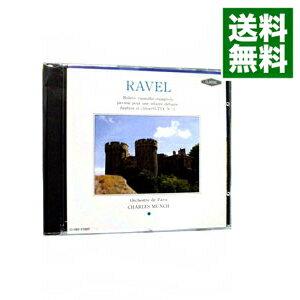【中古】ラヴェル:ボレロ・亡き王女のためのパヴァーヌ・スペイン狂詩曲 / シャルル・ミュンシュ/パリ管弦楽団