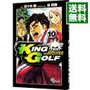 【中古】KING GOLF 10/ 佐々木健