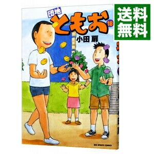 【中古】団地ともお 18/ 小田扉