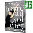 【中古】バーオソル・ダイエット / 竹田純