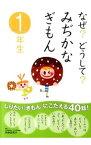 【中古】なぜ?どうして?みぢかなぎもん 1年生/ 丹伊田弓子