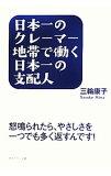【中古】【全品10倍!4/15限定】日本一のクレーマー地帯で働く日本一の支配人 / 三輪康子