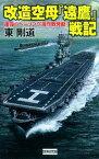 【中古】改造空母『遠鷹』戦記−運命のベーリング海作戦発動!− / 東剛道