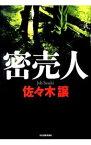 【中古】密売人 (道警シリーズ5) / 佐々木譲