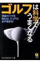 【中古】ゴルフは科学でうまくなる...