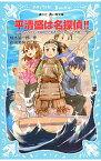 【中古】平清盛は名探偵!! (名探偵!シリーズ21) / 楠木誠一郎